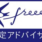 会社設立Freeeで合同会社を設立する方法