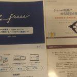 【freeeセミナー】バックオフィス最適化の現状と課題