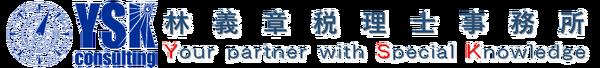 YSK Consulting 林義章税理士事務所