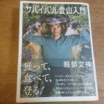 『サバイバル登山入門』は入門書と呼ぶにはレベルが高すぎる!