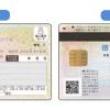 所得税確定申告とマイナンバー【基礎編】