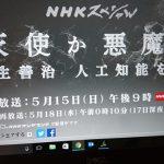NHKスペシャル「AIは天使か悪魔か」を見て思う、これからはAIとの付き合い方が大事