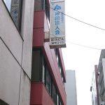 神田法人会で税法実務研修会の講師を務める