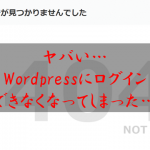 さくらインターネットでSSL化に失敗し、WordPressにログインできなくなったときの復旧方法