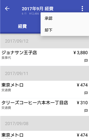 Screenshot_20170914-114708
