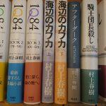 【2017年ノーベル文学賞】『村上春樹氏またもノーベル文学賞逃す』というニュース(ちょっとうんざり)