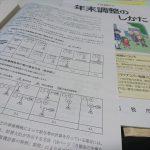 平成30年分源泉徴収税額表の扶養親族等の数の数え方