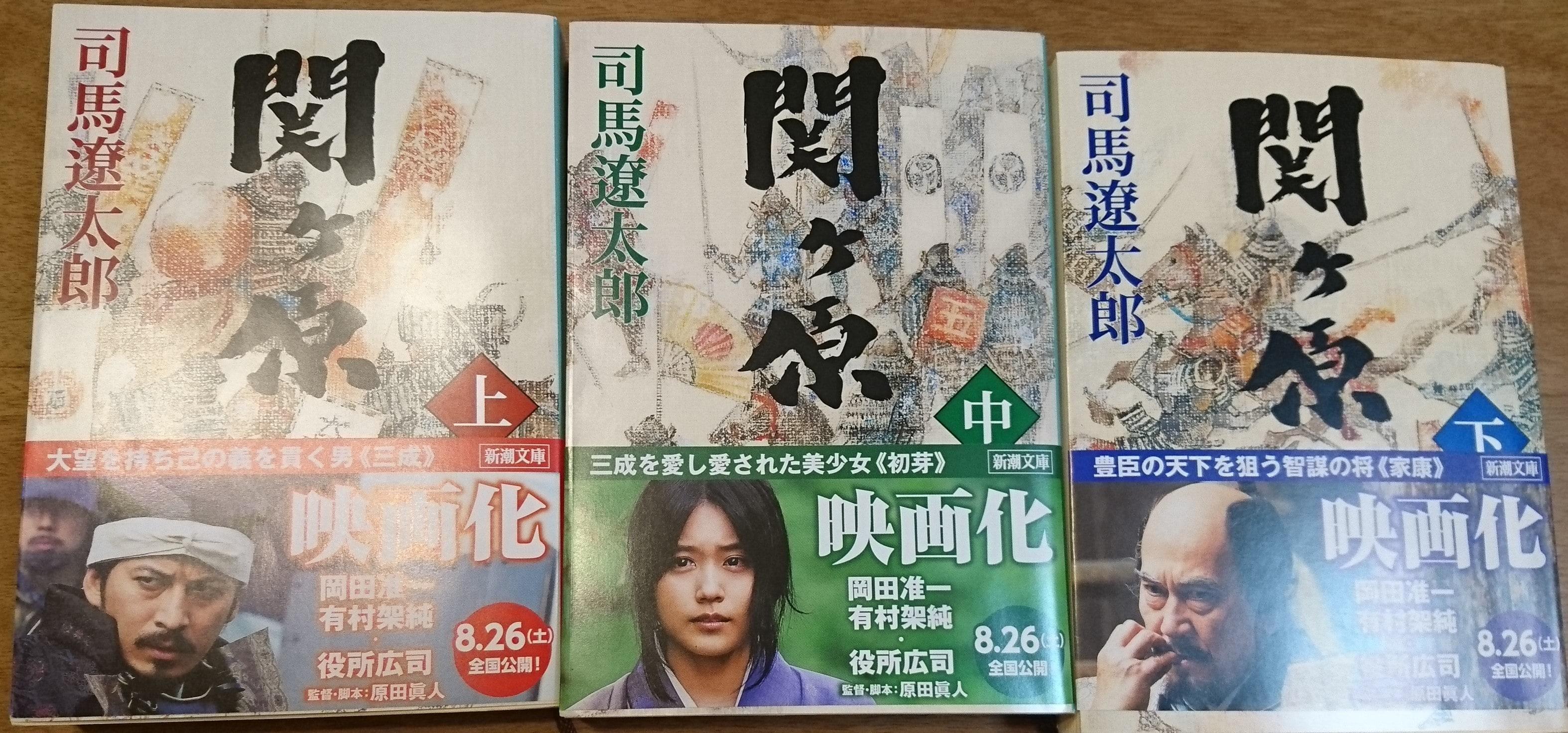 映画 関ヶ原