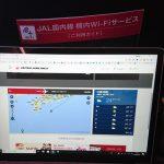 JAL国内線での機内Wi-Fi使用レビュー