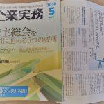 本日発売!『企業実務』2018年5月号に執筆した記事が掲載されます