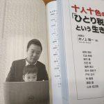 【告知】初めて本を出します!十人十色の「ひとり税理士」という生き方