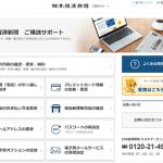 【ペーパーレス化作戦】日経新聞の宅配を止めてみる