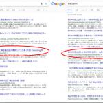 Google検索で自分を知ってみる。税理士×〇〇で1位になるものは何?