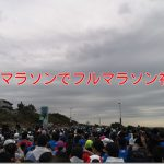【湘南国際マラソン】フルマラソン初完走!42.195キロは限界への挑戦だった