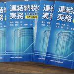 【お知らせ】『連結納税の実務ーQ&Aによる要点解説 別表記載のポイントー』(一般財団法人大蔵財務協会)が発売されます