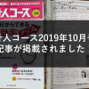 『会計人コース2019年10月号』に記事『マイ・オフ・タイム』が掲載されました!